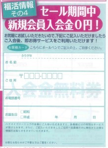 doc20150317183426_001 - コピー (2)
